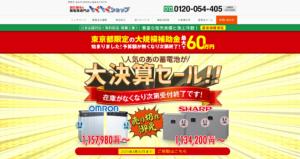 蓄電池専門店とくとくショップ(株式会社 和上ホールディングス)の画像1