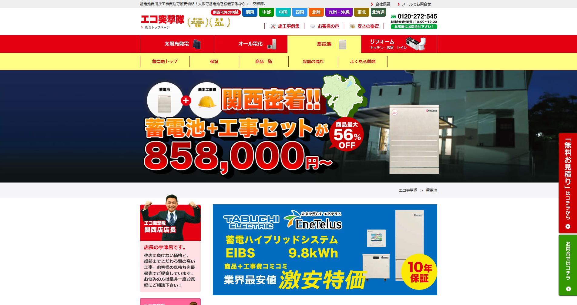 エコ突撃隊(株式会社ステイ)の画像